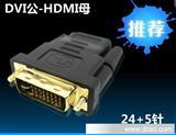 厂家hdmi转dvi转换头 DVI转HDMI转接头 显卡dvi接头接电视高清线