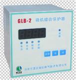 哪里有卖微机综合保护装置GLB-2微机保护装置