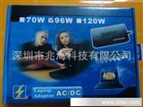 厂家热销96W家用多功能笔记本电源适配器96W家用万能笔记本电源