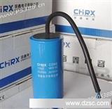 电容,水泵电容,电机启动电容 金属膜电容 固态电容 启动电容