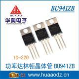 功率达林顿晶体管BU941ZT TO-220封装,汽车点火模块用