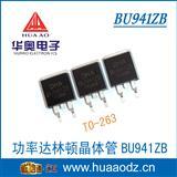 功率达林顿管BUB941ZT TO-263-2L贴片式封装,汽车点火模块用