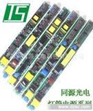 LED电源 LED日光灯驱动电源
