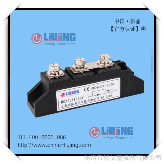 供应MDX25A1600V 光伏防反二极管整流模块