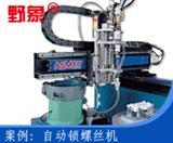 上海野象国家专利产品自动锁螺丝机器人