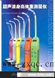 超声波身高体重测量仪/超声波体检机(定做) 型号:81M/DH-A8