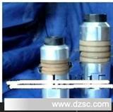 厂家超声波换能器(焊接加工用) 超声波换能器 换能器