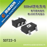 锂电充电IC锂电保护IC