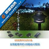 一至两节电池太阳能草坪灯LED驱动IC