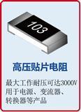 耐高压贴片电阻产品