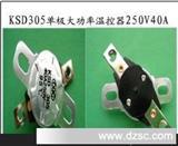KSD305大电流温控器250V40A