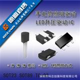LED手电筒升压IC