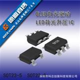 XZ5121MR(带OVP)OLED升压