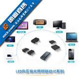 LED背光 IC LED升压背光驱动 OLED白灯驱动IC