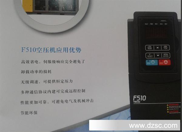 东元变频器f510系列18.5kw 替换7300pa系列 东元变频