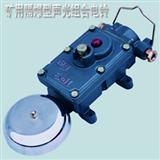 BAL2-127G/36矿用隔爆型声光组合电铃