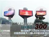 黑龙江省最大最专业的LED全彩显示屏LED照明厂家