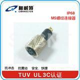 M5连接器/上海M5连接器/深圳M5连接器/北京M5连接器