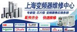 上海变频器维修技术常识|变频器维修大全