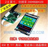 2.8寸LCD液晶屏 2.8寸TFT彩屏小尺寸TFT彩色模块