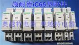 IMX+OF,IMX,I0F,ISD,IMSU,IMN,IMNV,IMV,专配施耐德iC65型附件