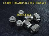 SMA转IPEX测试头 全不锈钢3代测试头 原装现货 厂家直销