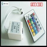 24键RGB灯条控制器 24keys RGB ledstrips controller