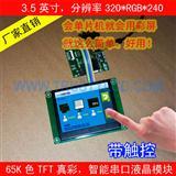 彩屏3.5寸TFT液晶屏93*70智能彩色LCD液晶显示屏