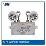BAJ52隔爆型LED防爆应急灯,双头防爆应急灯