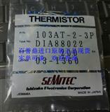 全新原装 NTC热敏电阻 温度传感器103AT-2 SEMITEC 10K 精度1%