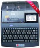 tp86打号机,硕方线号机,线缆印字机,号码管打字机