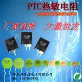 厂家直接PTC热敏电阻-自动限制过流保护类