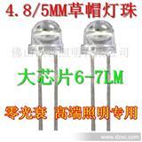 4.8/5mm草帽LED灯珠 零光衰照明专用 6-7LM 基雅欧森/JYOS