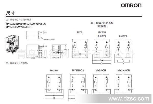 欧姆龙继电器my4n-j-12vdc