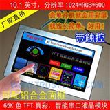 10.1寸TFT彩屏液晶模块分辨率1024*600