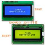 2004LCD液晶模块显示20*4个字符点阵显示屏