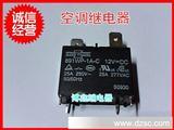 SFK-112DM 12VDC  4脚位 20A三友继电器