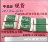 LCR2512-2W-R020JT 合金电流感应电阻 现货