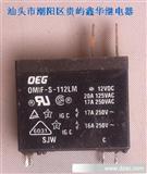 王利继电器 OMIF-S-112LM