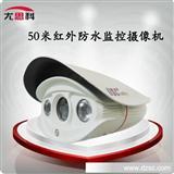 高清监控摄像机 红外室内摄像头 100W CMOS 1/4 监控厂家