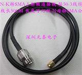 SMA-J公转N-K母 50-3线 50CM长 射频连接线 车载天线连接线  长度可订做  厂家直销