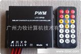 太阳能控制器+LED恒流驱动,红外遥控,自动调光 10A