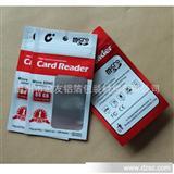 数码、电子产品包装 内存卡包装 塑料包装 U盘包装