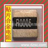 非阻值电阻 大功率高精密 超低阻电阻 4527 1% 0.0005R-0.2R