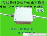 微型位移传感器 电阻尺4-20MA变送器 电流变送器 角度传感器转换