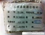 优质钟表晶振 石英晶振 圆柱晶振 无源晶振 贴片系列晶振