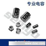 深圳厂家直销长期优势直插贴片铝电解电容器 ROHS