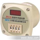 JS11S-4  数显时间继电器 智能型时间继电器 延时继电器