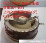 BC1-150W-30Ω 圆盘可调电阻器/瓷盘可调变阻器