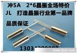 2*6耐高温晶振、模块晶振、32.768K表晶